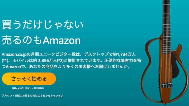 Amazon changes rewards in response to JFTC probe