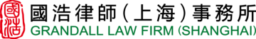 Grandall Law Firm