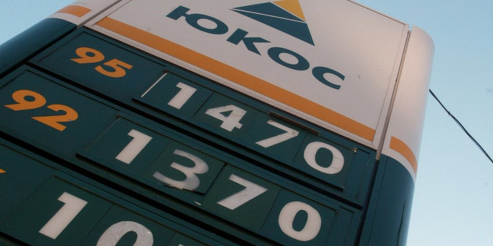 In search of certainty: the Dutch appeal court decision in Yukos